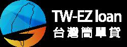 TW-EZ loan台灣簡單貸-房屋貸款,土地貸款,信用貸款-合法政府立案